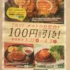 [100円引き]ガスト TRY!ガストの自信作100円引き!
