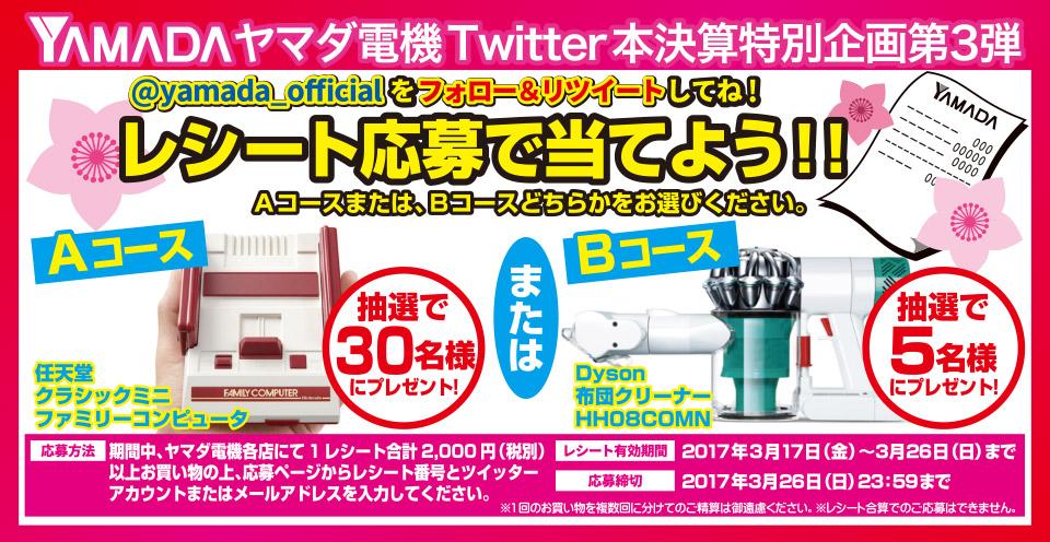 [35名様当選]任天堂クラシックミニが当たる!ヤマダ電機  Twitter本決算特別企画第3弾!