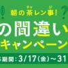 [25名様当選]びゅう商品券5,000円分が当たる!5つの間違い探しキャンペーン!