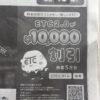 [1万円割引]先着5万台 ETC2.0 割引キャンペーン!