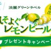 [1,000名様当選]発売前の淡麗グリーンラベル 風そよぐレモンピール  プレゼントキャンペーン!