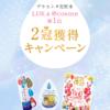 [100名様当選]プラセンタ化粧水   LDK&@cosme2冠獲得キャンペーン!
