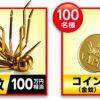 [105名様当選]100万円相当の金の蚊、15万円相当のコインが当たる!