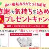 [46名様当選]宿泊券などが当たる!日本旅行  赤い風船45周年記念キャンペーン!