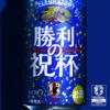 [1万名様当選]アジア最終予選突破記念ビール  勝利の祝杯(キリン一番搾りデザイン缶)が当たる!