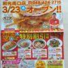 [オープン記念]ぎょうざの満州 和光南口店 3月23日オープン!2日間限定 特別割引価格!