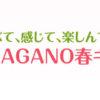[全員プレゼント]信州を食べて、感じて、楽しんで!銀座NAGANO春キャンペーン!