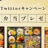[15名様当選]ごちクル  高級弁当やAmazonギフトカードが当たるTwitterキャンペーン!