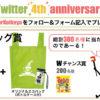 [300名様当選]コイケヤ製品が当たる!コイケヤTwitterアカウント4周年記念キャンペーン!