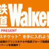 [30名様当選]プリンスチケットが当たる!西武鉄道Walker SPECIAL PRESENT