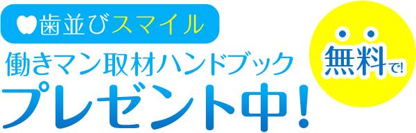 [10名様当選]歯並びスマイル 音波振動ハブラシ ポケットドラツ プレゼント!