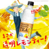 [15万名様当選]新発売のサントリー天然水  「PREMIUM MORNING TEA レモン」が当たる!