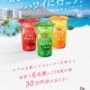 [6名様当選]JTB旅行券 30万円分が当たる!ドールのルーツ ハワイに行こう!キャンペーン