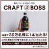 [30万枚様当選]「クラフトボス ブラック」無料引換券が当たる  LINEキャンペーン実施中!