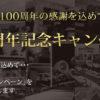 [100名様当選]横浜ゴム  クイズに答えて豪華賞品が当たる  「100周年記念キャンペーン」第2弾実施中!