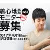 [1,000名様当選]グンゼ  YG CUTOFF®  半袖VネックTシャツ 着心地体験モニター募集!