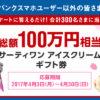 [300名様当選]サーティワン アイスクリーム1年分が当たるキャンペーン!