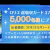 [5,000名様当選]ロリエ超吸収ガード370サンプルをプレゼント!