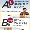 [2,000名様当選]瀬良社長の提案する福利厚生  「プレミアムモーニング制度」が当たる!  2つのツイッターキャンペーン!