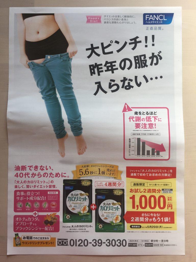 [お試し・送料無料]ファンケル 大人のカロリミット 2週間分1,000円!