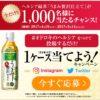 [1,000名様当選]ヘルシア緑茶 うまみ贅沢仕立てが当たるチャンス!