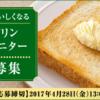[300名様当選]小岩井 マーガリンひとぬり体験モニター300名様大募集!