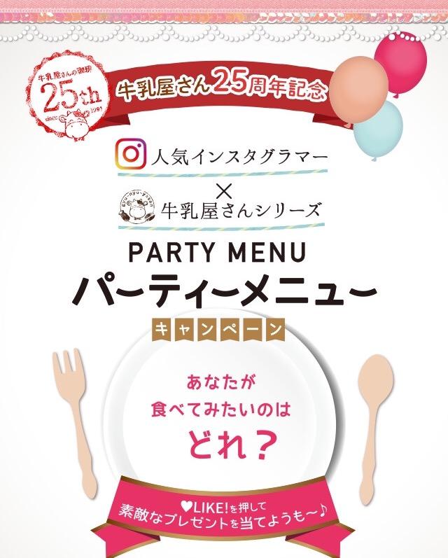 [29名様当選]豪華賞品が当たる!牛乳屋さん25周年キャンペーン!