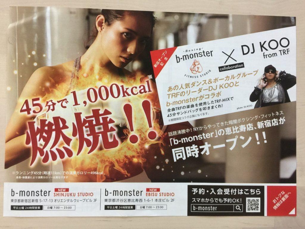 [無料体験会]b-monster 新規オープン記念  DJ KOOコラボ