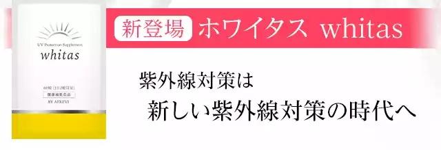 [初回限定・送料無料]飲む日焼け止めサプリ  ホワイタス 980円 送料無料!