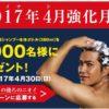 [3,000枚様当選]サクセス薬用シャンプー プレゼントキャンペーン!