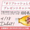 [100名様当選]午後の紅茶 新商品が当たる!  #リフレッシュしなきゃプレゼントキャンペーン!