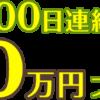 [毎日1名様当選]現金10万円が当たる!ドクターシーラボ チャレンジゲーム!