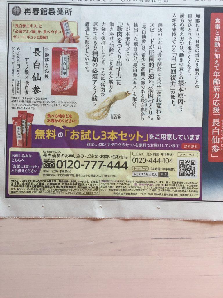 [無料お試し]再春館製薬所  長白仙参 無料お試し3本セット!