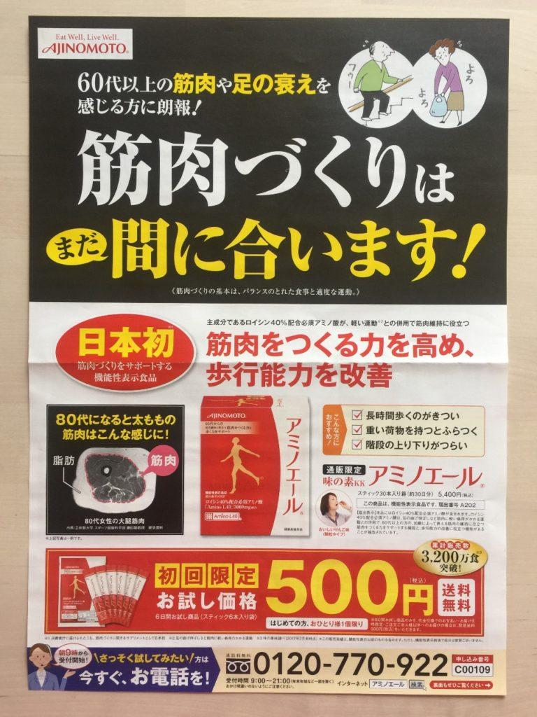 [初回限定]味の素 アミノエール お試し価格 500円 送料無料!