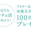 [100名様当選]爽健美茶1ケースが当たる!あなたも #ナチュ活 始めよう!キャンペーン