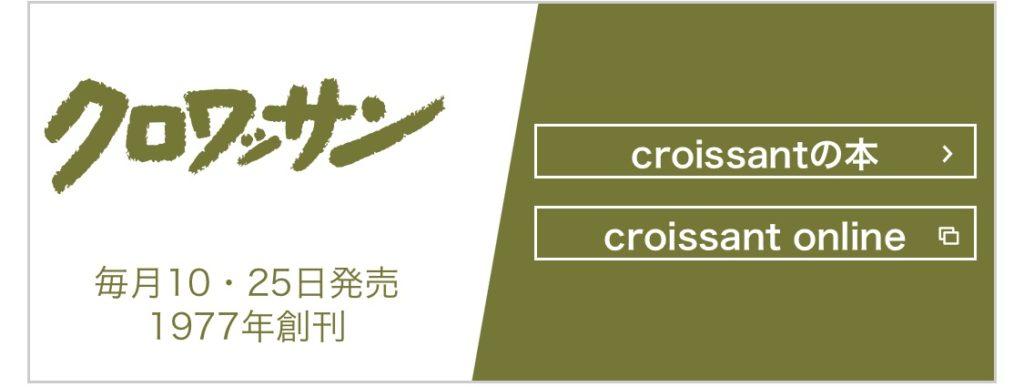 [大量当選]旅・化粧品・サプリが当たる!クロワッサン 創刊40周年記念プレゼント!