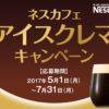 [1,960名様当選]ネスカフェマシンや食事券が当たる!ネスカフェ アイスクレマ キャンペーン!