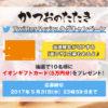 [10名様当選]ギフトカード5万円分が当たる!イオン ハッシュタグキャンペーン!