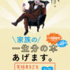 [5,001名様当選]honto  家族まるごと読書一生分プレゼントキャンペーン!