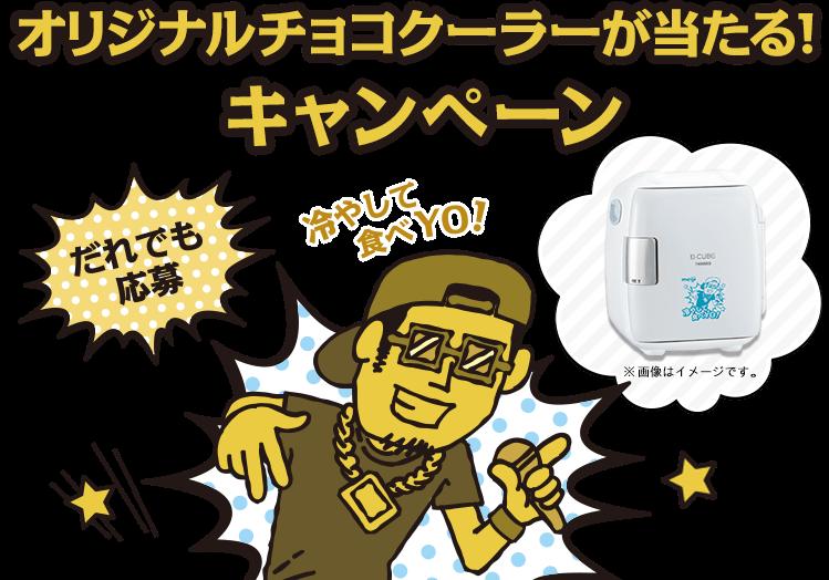 [25名様当選]冷やして食べYO!明治オリジナルチョコクーラーが当たるキャンペーン!