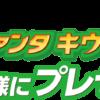 [100名様当選]ファンタ キウイ+Eが当たる!Twitterキャンペーン!