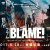 [100組200名様当選]『BLAME!』劇場鑑賞券をプレゼント!