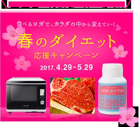 [24名様当選]メニコン 豪華賞品が当たる!春のダイエット応援キャンペーン!