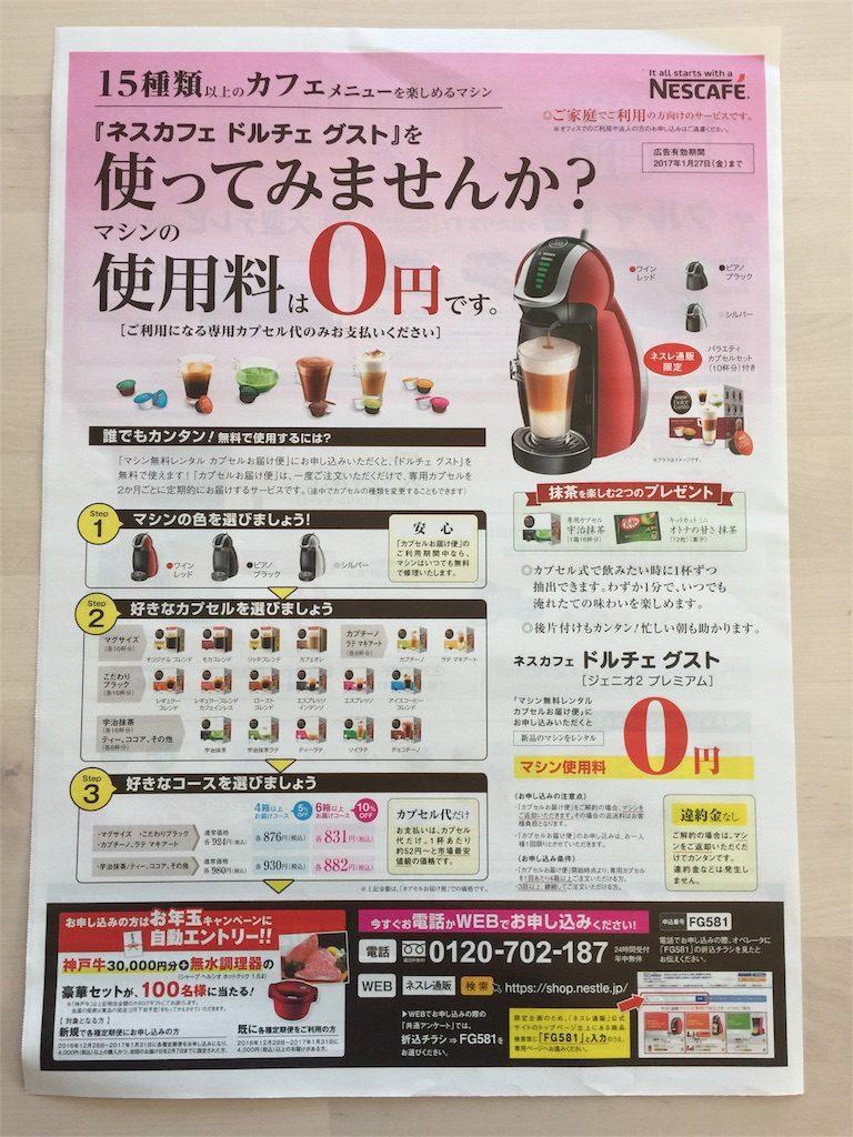 [マシン代無料]ネスカフェ ドルチェグスト専用カプセル定期お届け便で、 マシンの使用料が0円無料!送料無料!
