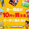 [25,000名当選]イエローハット カー用が「10円で買える」クーポン当たる!キャンペーン