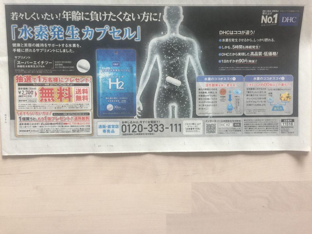 [抽選で1万名様当選]DHC 水素水発生カプセル を無料0円でプレゼント!