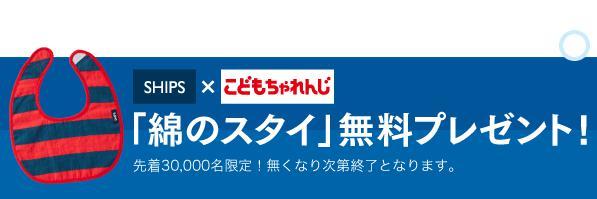 [先着30,000名様]SHIPS × こどもちゃれんじ 綿のスタイを無料でプレゼント!